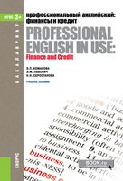 Professional English in Use: Finance and Credit