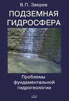 Подземная гидросфера. Проблемы фундаментальной гидрогеологии