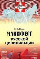 Манифест русской цивилизации (м)