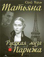 Татьяна. Русская муза Парижа
