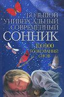 Большой универсальный современный сонник. 100000 толкований снов