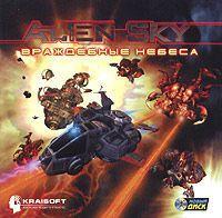 Alien Sky: Враждебные небеса