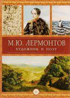 Лермонтов - художник и поэт