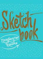 SketchBook. Визуальный экспресс-курс по рисованию. Продвинутые техники (бирюза)