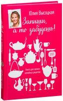 Книга для записи семейных рецептов (розовая)