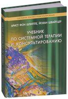 Учебник по системной терапии и консультированию