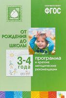 От рождения до школы. Программа и краткие методические рекомендации для работы с детьми 3-4 лет