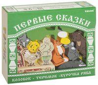 """Кукольный театр """"Первые сказки"""""""