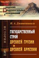 Государственный строй древней Грузии и древней Армении (м)