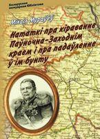 Нататкі пра кіраванне Паўночна-Заходнім краем і пра падаўленне ў ім бунту