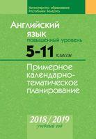Английский язык (повышенный уровень). 5-11 классы. Примерное календарно-тематическое планирование. 2018/2019 учебный год. Электронная версия