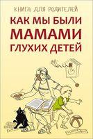 Как мы были мамами глухих детей