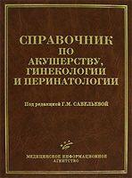 Справочник по акушерству, гинекологии и перинатологии