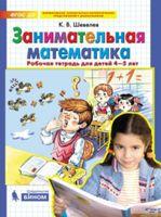 Занимательная математика. Рабочая тетрадь для детей 4-5 лет