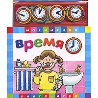 """Магнитная книжка-игра """"Время"""". Развивающая игра"""