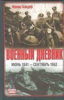 Военный дневник. Июнь 1941 - сентябрь 1942