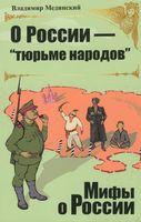 """О России - """"тюрьме народов"""" (м)"""