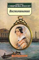 Александра Смирнова-Россет. Воспоминания