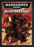 "Warhammer 40000 ""Кодекс: Десантники Хаоса"" (RU)"