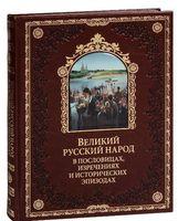 Великий русский народ в пословицах, изречениях и исторических эпизодах (подарочное издание)