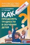 Как преодолеть трудности в обучении детей. Чтение