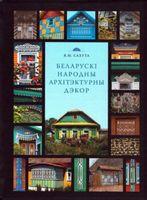 Беларускі народны архітэктурны дэкор