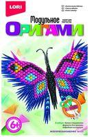 """Оригами модульное """"Экзотическая бабочка"""""""