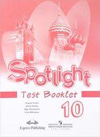 Spotlight. Английский в фокусе. 10 класс. Контрольные задания. Базовый уровень