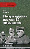 """29-я гренадерская дивизия СС """"Каминский"""""""