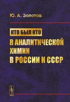 Кто был кто в аналитической химии в России и СССР