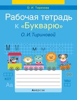 Рабочая тетрадь к «Букварю» О. И. Тириновой
