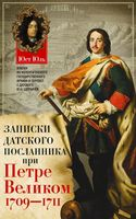 Записки датского посланника при Петре Великом. 1709-1711