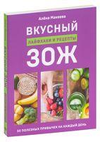 Вкусный ЗОЖ. 50 полезных привычек на каждый день