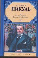 На задворках Великой империи (в двух книгах)