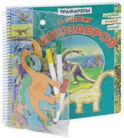В эпоху динозавров. Книжка-игрушка