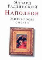 Наполеон. Жизнь после смерти (м)