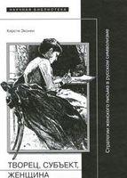 Творец, субъект, женщина. Стратегии женского письма в русском символизме
