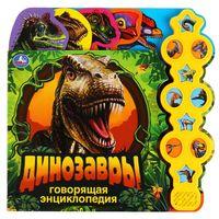 Динозавры. Книжка-игрушка (10 звуковых кнопок)