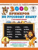 3000 примеров по русскому языку. Крупный шрифт. 4 класс