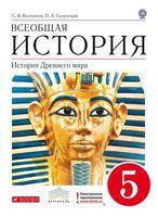 Всеобщая история. 5 класс. История Древнего мира