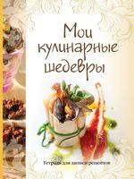 Мои кулинарные шедевры. Тетрадь для записей рецептов (желтый кор.)