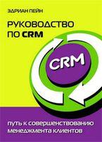 Руководство по CRM. Путь к совершенствованию менеджмента клиентов