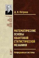 Математические основы квантовой статистической механики. Непрерывные системы
