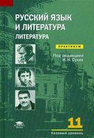 Русский язык и литература. Литература. 11 класс. Базовый уровень. Практикум