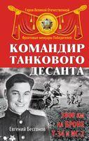 Командир танкового десанта. 3800 км на броне Т-34 и ИС-2