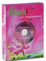 Йога для беременных (+ DVD)