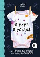 Я мама, я устала. Дневник мамы в первый год после родов