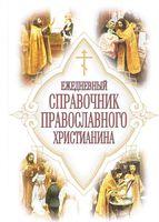 Ежедневный справочник православного христианина
