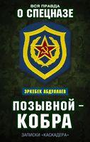 """Позывной - Кобра. Записки """"каскадера"""""""