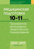 Медицинская подготовка. 10-11 классы. Примерное календарно-тематическое планирование. 2018/2019 учебный год. Электронная версия